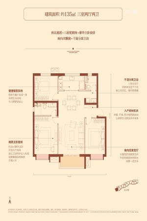 中国铁建·万科翡翠国际高层135平-3室2厅2卫1厨建筑面积135.00平米