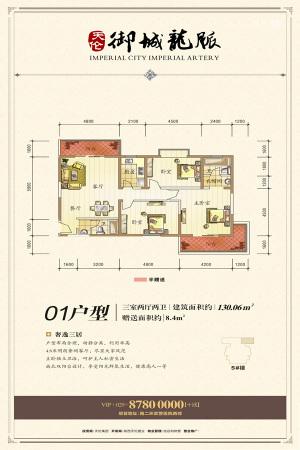 天伦御城龙脉5号楼01户型-3室2厅2卫1厨建筑面积130.06平米