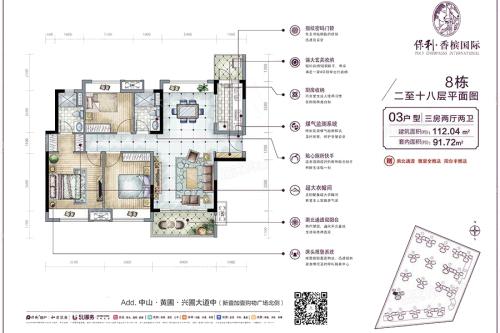 保利香槟国际8栋03户型-3室2厅2卫1厨建筑面积112.04平米