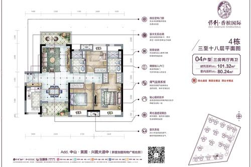 保利香槟国际4栋04户型-4栋04户型-3室2厅2卫1厨建筑面积101.32平米