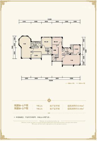 云中漫步双拼B-1、B-2地下室户型-12室3厅6卫2厨建筑面积145.00平米