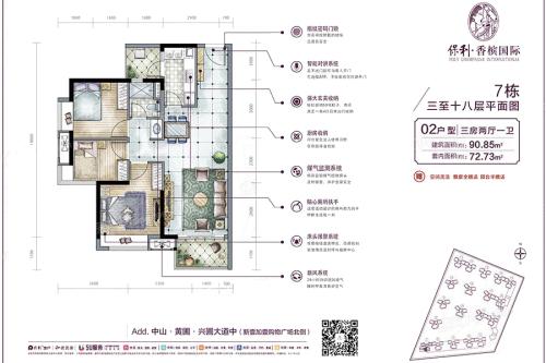 保利香槟国际7栋02户型-3室2厅1卫1厨建筑面积90.85平米