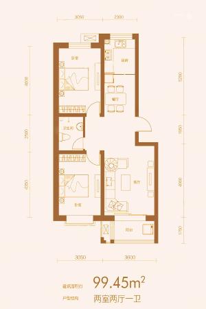 万合华府7#A户型-2室2厅1卫1厨建筑面积99.45平米