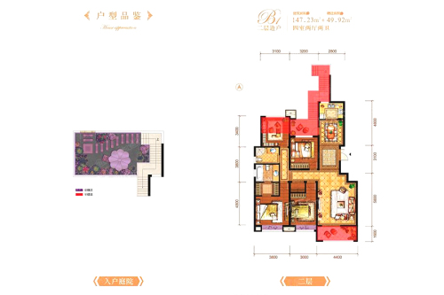 龙记玖玺二层边户-4室2厅2卫1厨建筑面积147.23平米