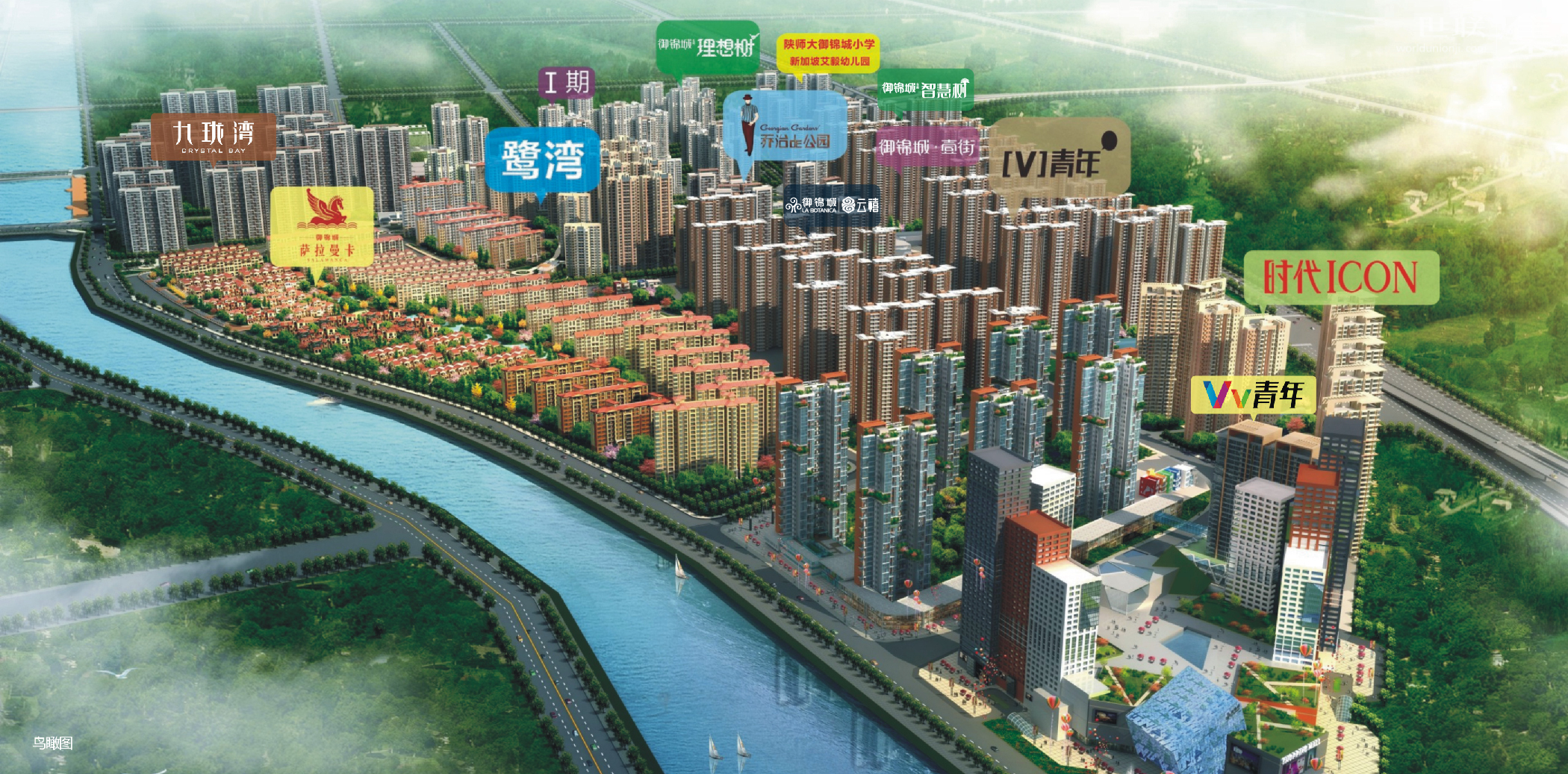 西安御锦城
