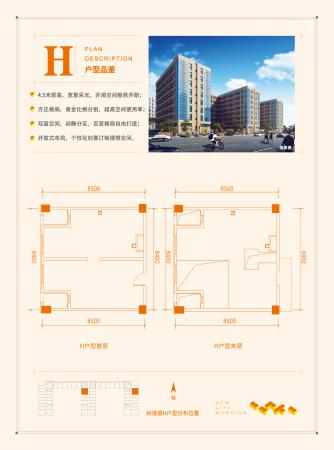 顺鑫汇H户型