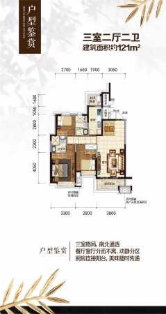恒大盛京印象121平3室2厅2卫1厨