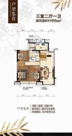 恒大盛京印象115平3室2厅1卫1厨