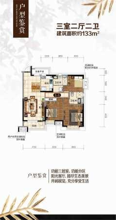 恒大盛京印象133平-3室2厅2卫1厨