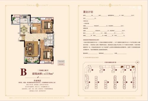 颍上成美·翡翠公馆B