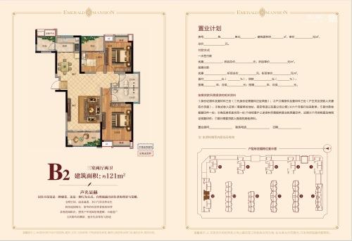 颍上成美·翡翠公馆B2