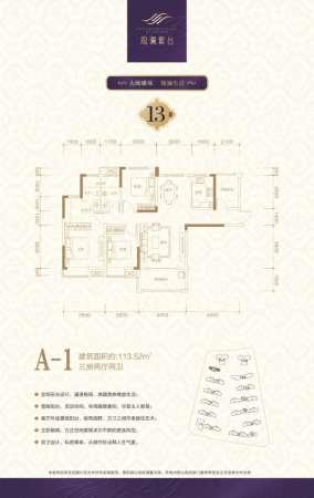 观澜紫台13#栋高层A-1