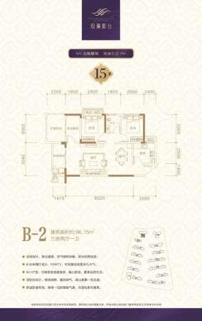 观澜紫台15#栋高层B-2