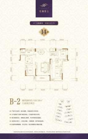 观澜紫台14#栋高层B-2