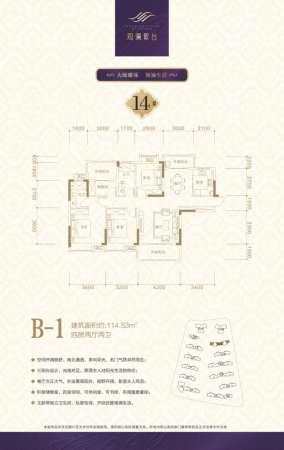 观澜紫台14#栋高层B-1