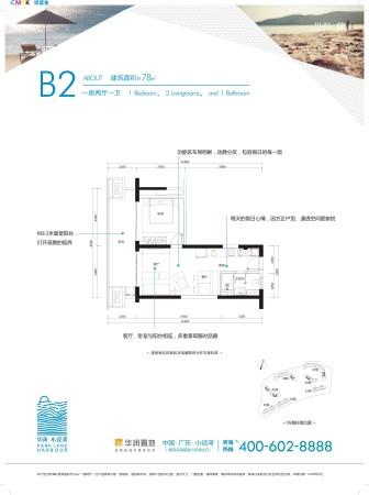 华润小径湾B2