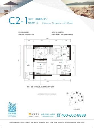 华润小径湾C2-1