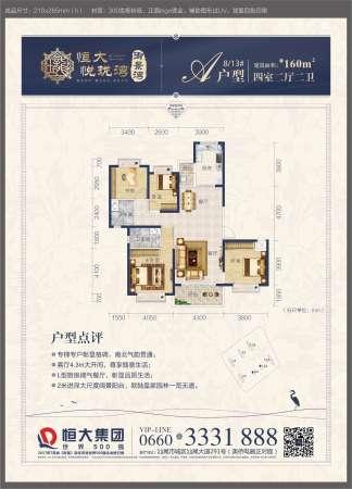 汕尾恒大悦珑湾LT28-2R-A户型