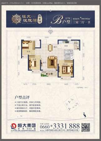 汕尾恒大悦珑湾LT4-B户型-104