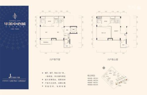华策中心城J户型