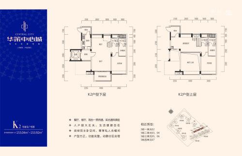 华策中心城K户型