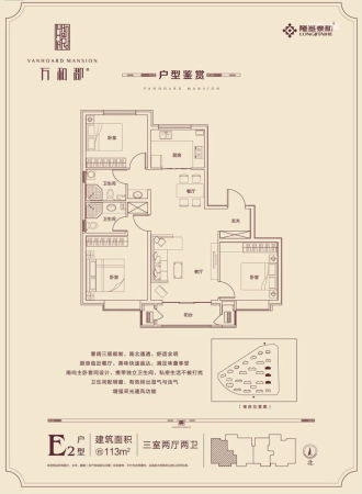 邢台万和郡三室两厅两卫113