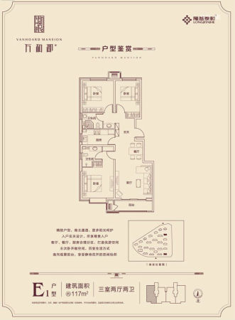邢台万和郡三室两厅两卫117
