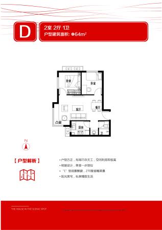 北京壹城郡D户型