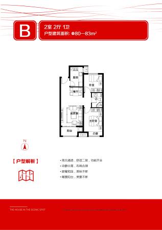 北京壹城郡B户型