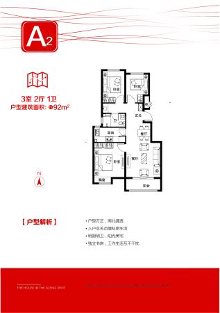 北京壹城郡A2户型