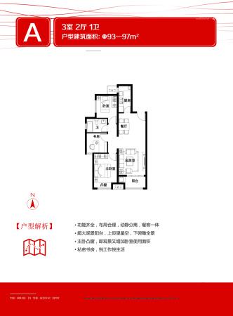 北京壹城郡A户型
