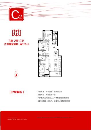 北京壹城郡C2户型