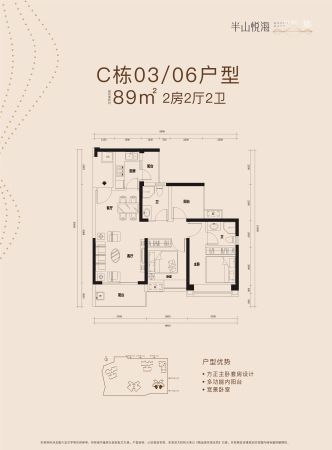 半山悦海花园C栋03/06