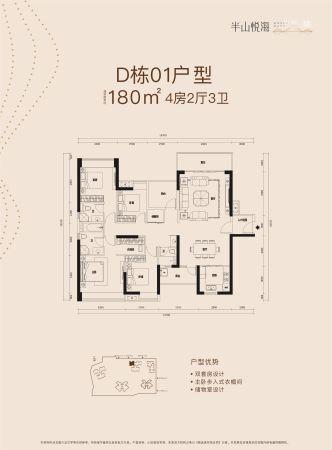 半山悦海花园D栋01
