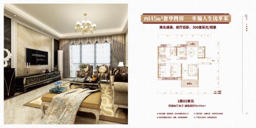 坚基·沁园和府1栋02单元-4室2厅2卫-143.7㎡