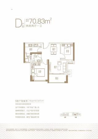传麒东湖名苑D户型