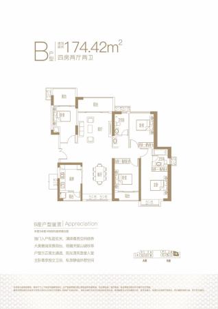 传麒东湖名苑B户型