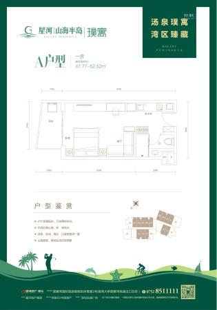 惠州星河山海半岛公寓A户型