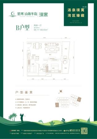 惠州星河山海半岛公寓B户型