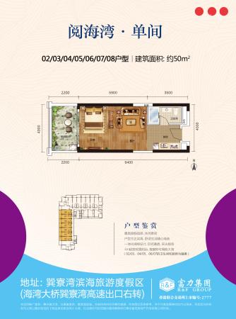 富力湾四期阅海湾02-08单房户型