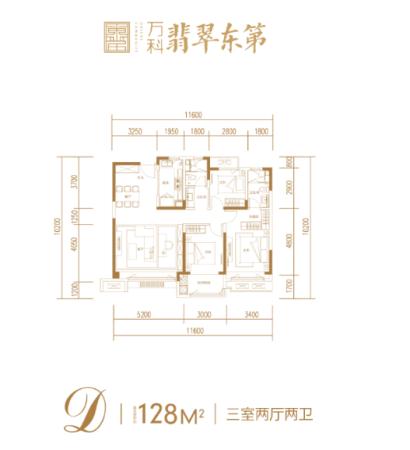 淄博万科翡翠东第128户型