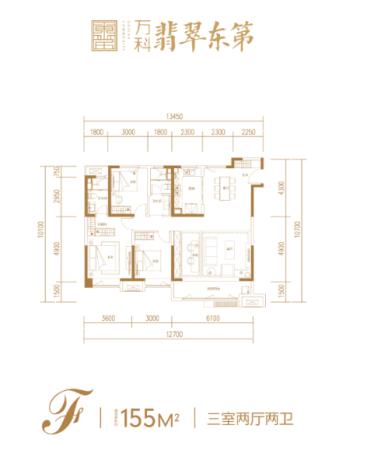 淄博万科翡翠东第155户型