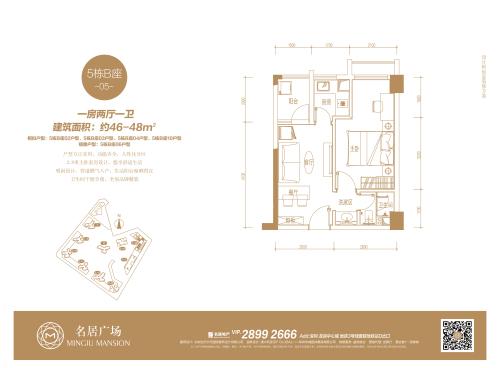 深圳名居广场5栋B座05户型