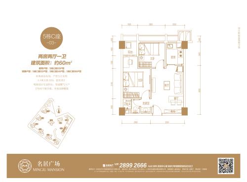 深圳名居广场5栋C座03户型