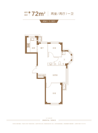 三鼎春天72㎡两室两厅一卫