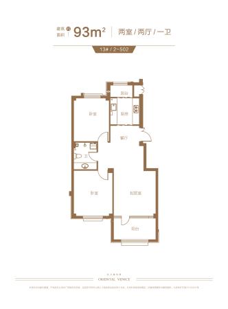 三鼎春天93㎡两室两厅一卫