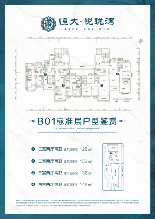 滨州恒大悦珑湾B01标准层