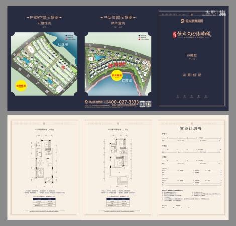 武汉恒大文化旅游城别墅-C1-1T