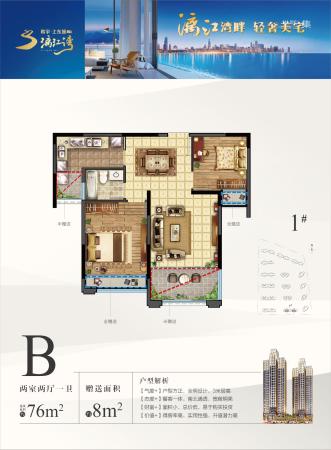 希宇城漓江湾76㎡住宅