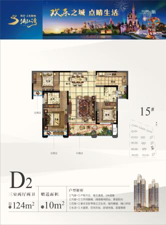 希宇城漓江湾124㎡住宅